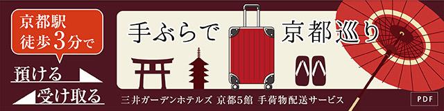 三井ガーデンホテルが贈る、京のおもてなし。