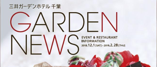 イベントガイド12~2月号