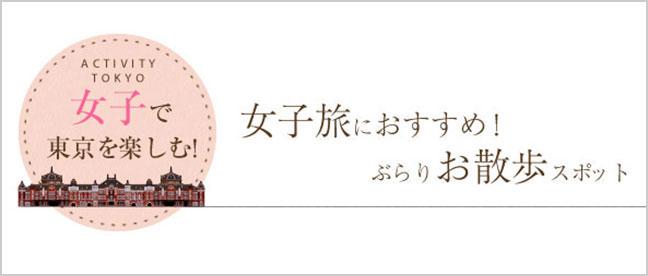 女子旅で東京を楽しむ!