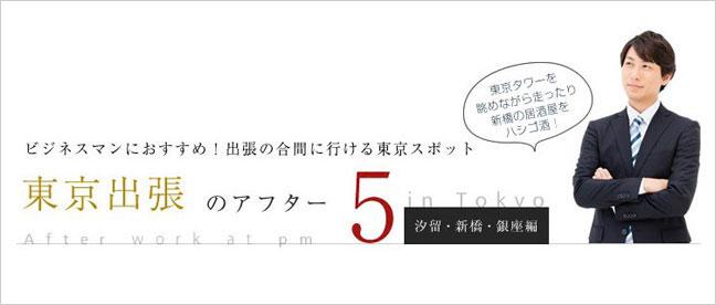 東京出張のアフター5