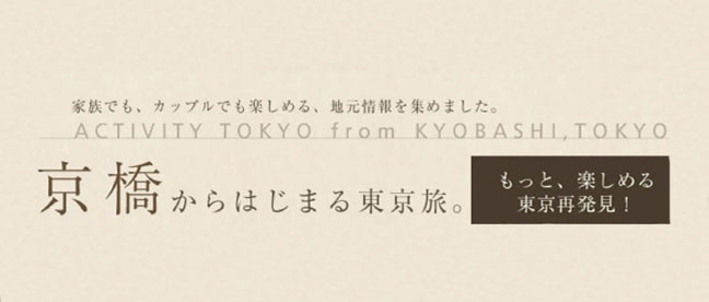 京橋から始まる東京旅