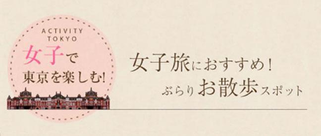 女子旅で東京を楽しむ