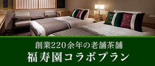 京都3ホテル限定企画 ~お茶の世界に浸る~【創業220余年の老舗茶舗 福寿園コラボプラン】
