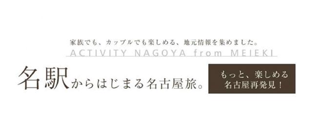 名駅から始まる名古屋旅
