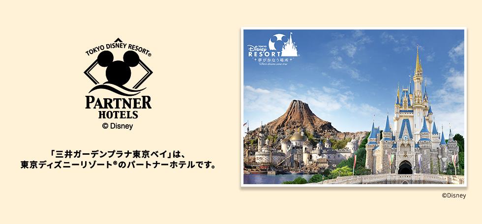 写真: 「三井ガーデンホテル プラナ東京ベイ」は東京ディズニーリゾート®のパートナーホテルです。